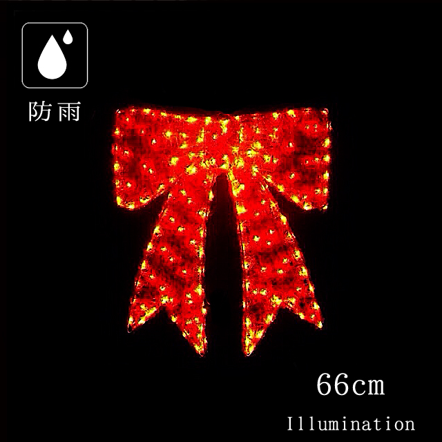業務用 イルミネーション モチーフ 2D 屋外 防雨 LED グローリボン レッド 小