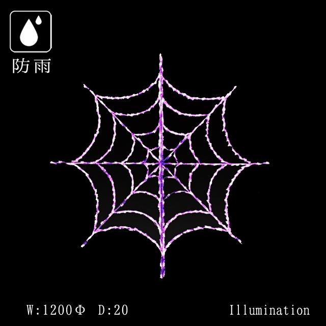 業務用 イルミネーション モチーフ 2D イルミ ハロウィン 屋外 防雨 LED クリスタルグロー 2D クモの巣(大)