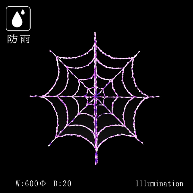 業務用 イルミネーション モチーフ 2D イルミ ハロウィン 屋外 防雨 LED クリスタルグロー 2Dクモの巣(小)