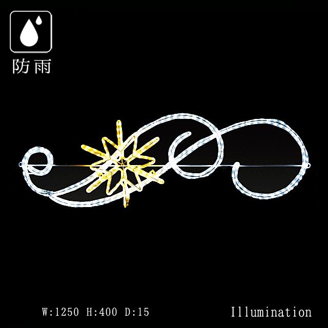 業務用 イルミネーション 大型モチーフ 2D クリスマス 屋外 防雨 LEDロープライトゴシック スノーウェーブ (大)