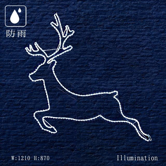 業務用 イルミネーション 大型モチーフ 2D クリスマス 屋外 防雨 LED ロープライト ジャンピングトナカイ(小)