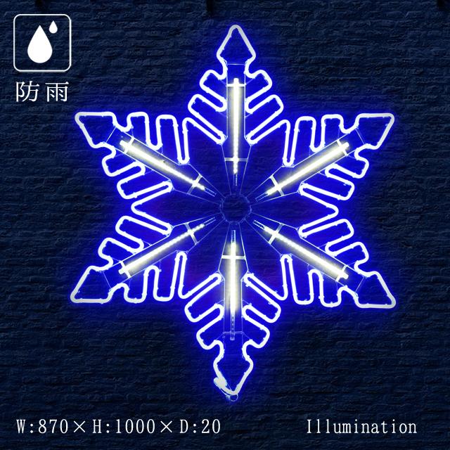 業務用 イルミネーション モチーフ 2D 屋外 防雨 雪 結晶 LED クリスタルグロー LEDフレキシフロージェイド ブルー