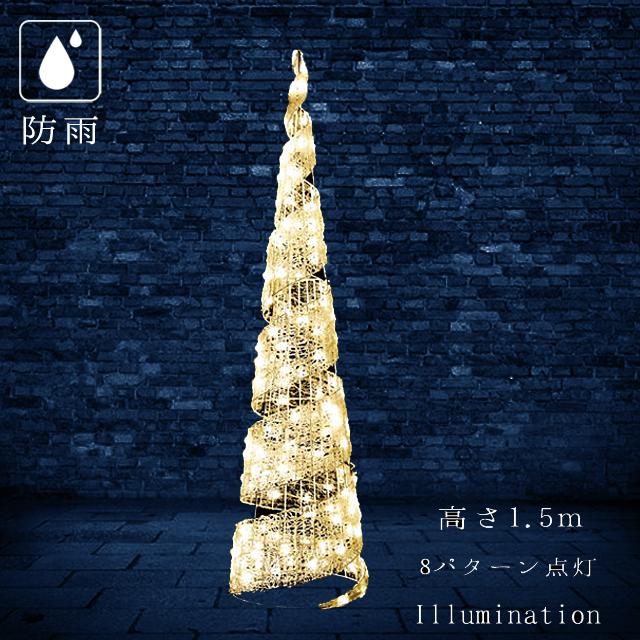 業務用 イルミネーション モチーフ 3D 屋外 防雨 LEDクリスタルグロー ビックコーンスパイラル (小) ウォームホワイト