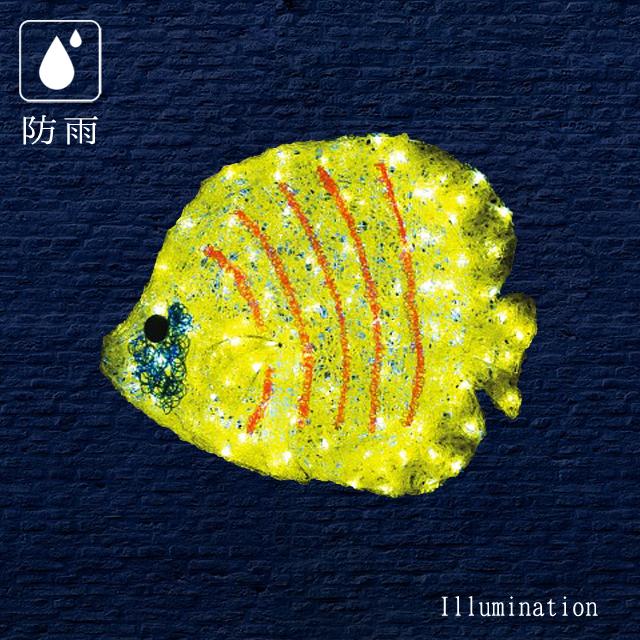 業務用 イルミネーション モチーフ 3D クリスマス 魚 屋外 防雨 LED クリスタルグロー ゴールデンバタフライ