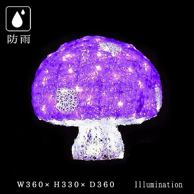業務用 イルミネーション モチーフ 3D 屋外 防雨 LED クリスタルグローキノコ パープル(小)