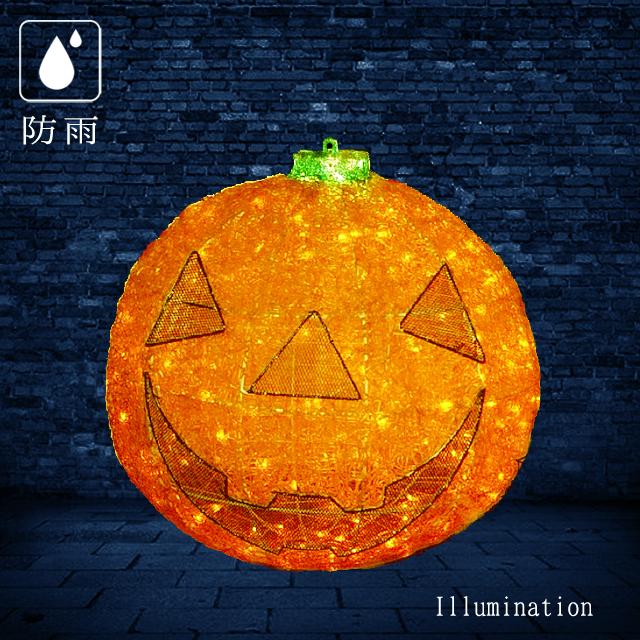 業務用 イルミネーション モチーフ 3D イルミ ハロウィン かぼちゃ 屋外 防雨 LED クリスタルグロー パンプキン (大)