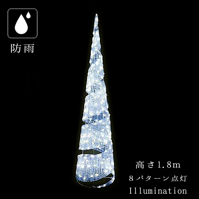 業務用 イルミネーション モチーフ 3D 屋外 防雨 LEDクリスタルグロー ビックコーンスパイラル (中)ホワイト