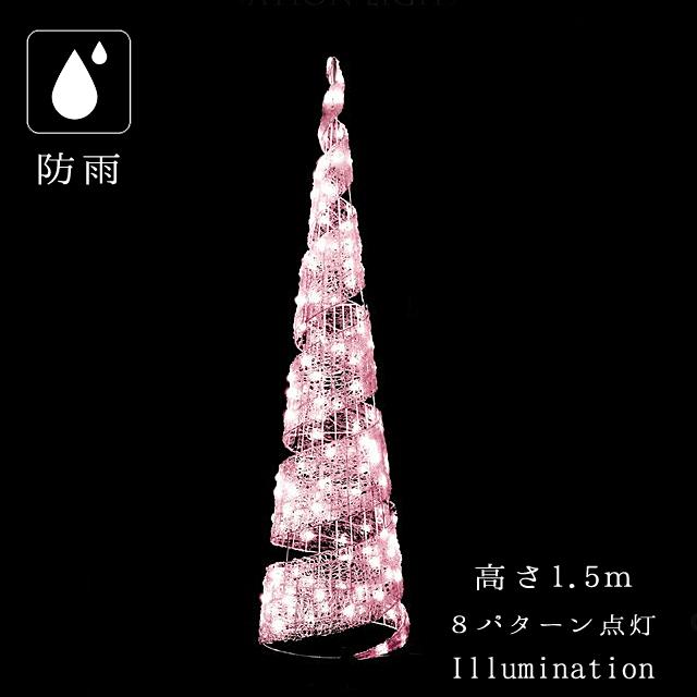 業務用 イルミネーション モチーフ 3D屋外 防雨 LEDクリスタルグロー ビックコーンスパイラル (小) ピンク