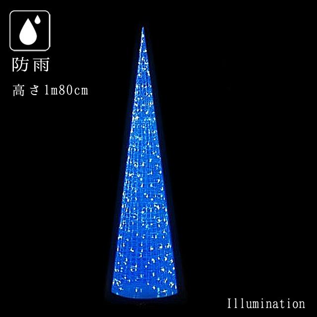 業務用 イルミネーション モチーフ 3D 屋外 防雨 LEDクリスタルグロービックコーン (中) ブルー