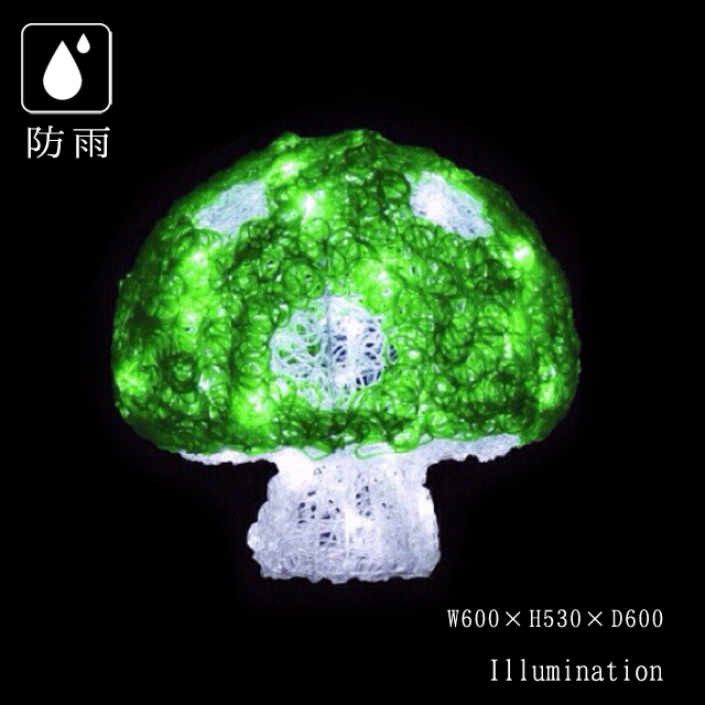 業務用 イルミネーション モチーフ 3D 屋外 防雨 LED クリスタルグローキノコ グリーン (大)