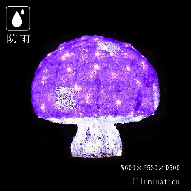 業務用 イルミネーション モチーフ 3D 屋外 防雨 LED クリスタルグローキノコ パープル (大)