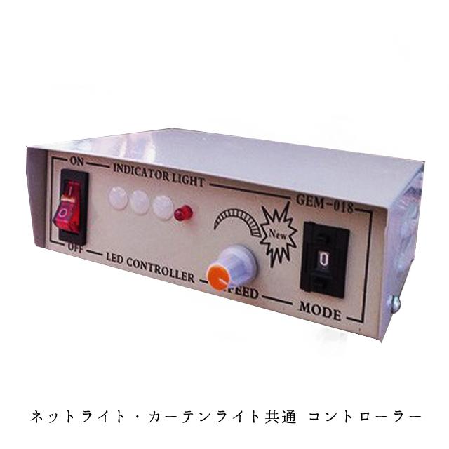 業務用 イルミネーション 取付アイテム LEDネットライト・LEDカーテンライト共通 コントローラー