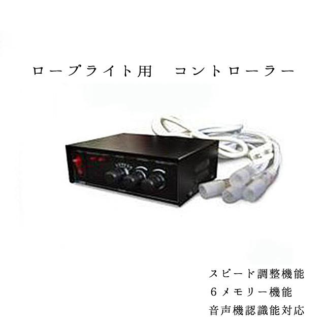 業務用 イルミネーション 取付アイテム ロープライト用コントローラー スピード調節・音声認識機能型