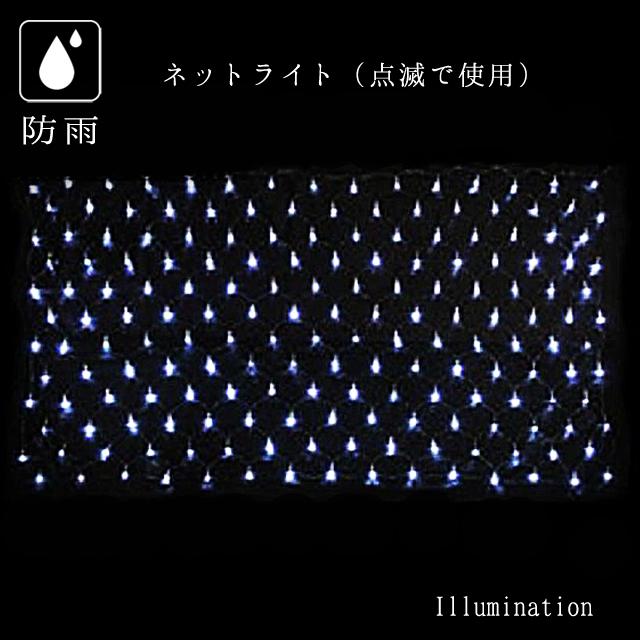 業務用 イルミネーション ネットライト 点滅可能 屋外 防雨 LED ネットライト ホワイト180球 点滅使用タイプ