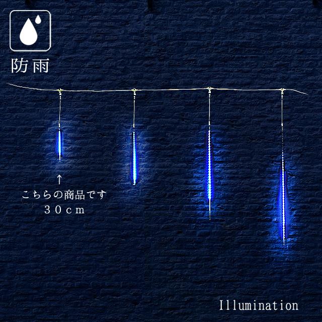 業務用 イルミネーション つららライト 屋外 防雨 連結可能LED スターダスト スリム ブルー 30cm 5本セット