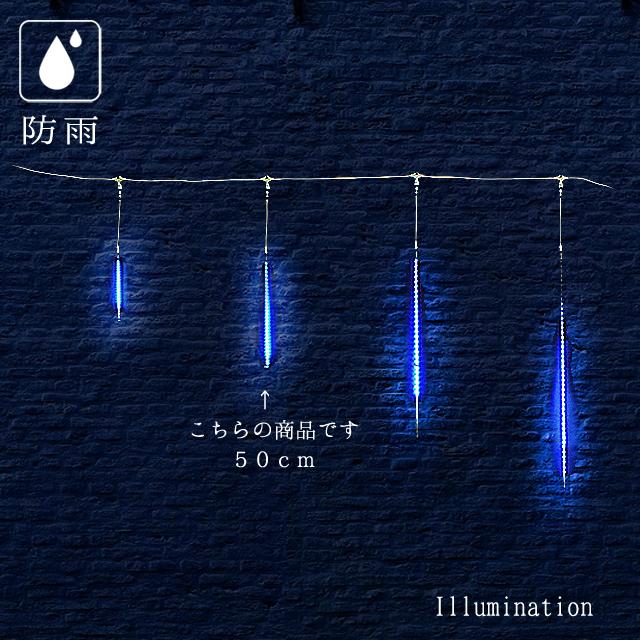 カーテンライト イルミネーション led イルミ カーテンライト 業務用 イルミネーション つららライト 屋外 防雨 連結可能LED スターダスト スリム ブルー 50cm 5本セット クリスマス