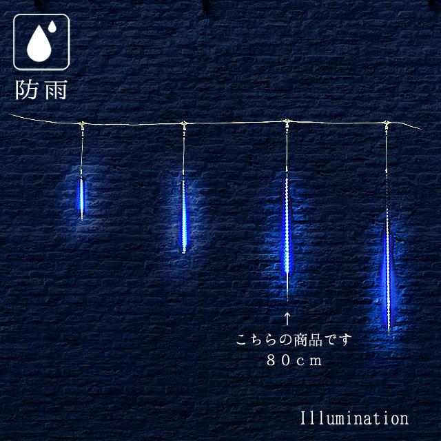 業務用 イルミネーション つららライト 屋外 防雨 連結可能LED スターダスト スリム ブルー 80cm 5本セット