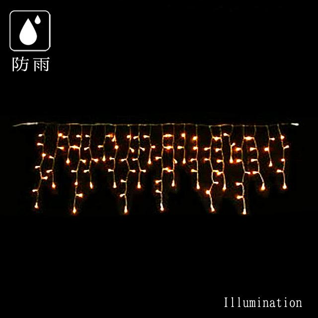 業務用 イルミネーション カーテン 屋外 防雨 LED アイスクルライト72 ウォームホワイト