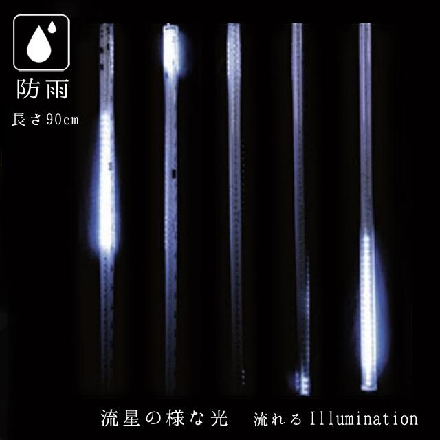 業務用 イルミネーション つららライト 屋外 防雨 連結可能LED スターダスト 5本セット