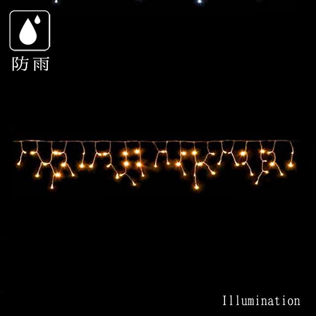 業務用 イルミネーション カーテン 屋外 防雨 LED アイスクルライト40 ウォームホワイト