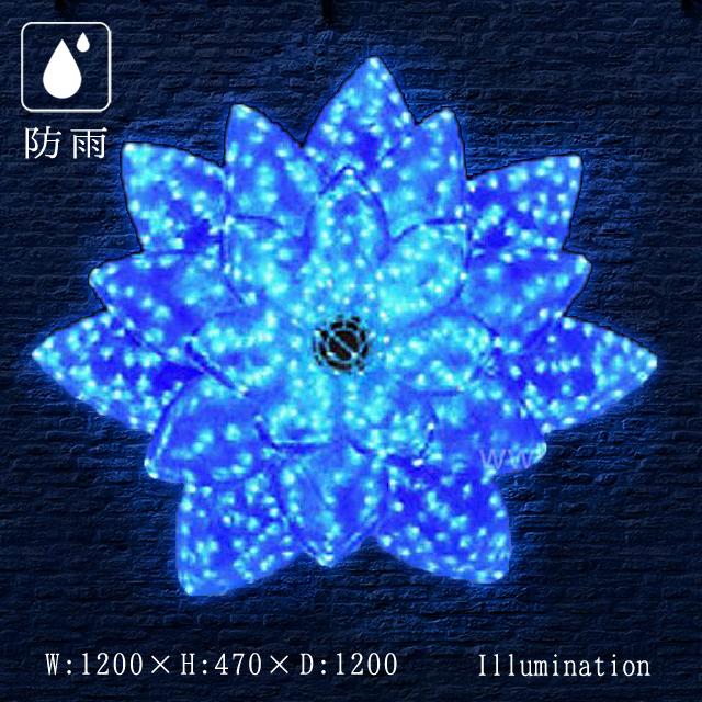 業務用 イルミネーション モチーフ 3D クリスマス 屋外 防雨 LED グランドフラワー ブルー 大