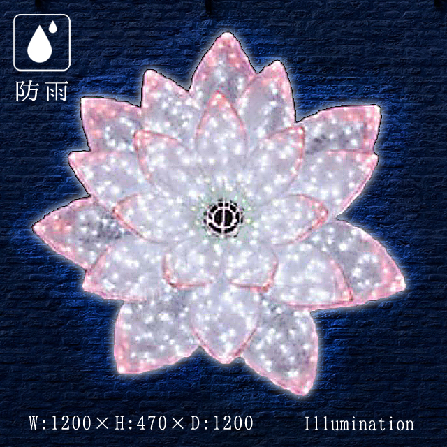 業務用 イルミネーション モチーフ 3D クリスマス 屋外 防雨 LED グランドフラワー ホワイトピンク 大
