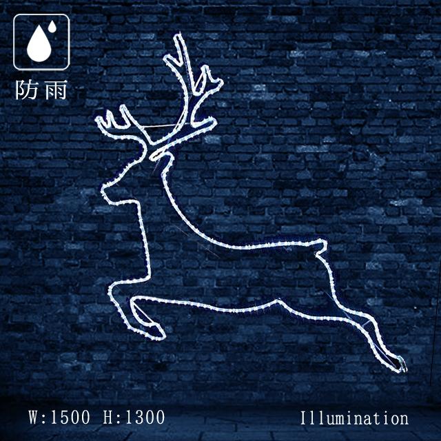 業務用 イルミネーション 大型モチーフ 2D クリスマス 屋外 防雨 LED ロープライト ジャンピングトナカイ (大)