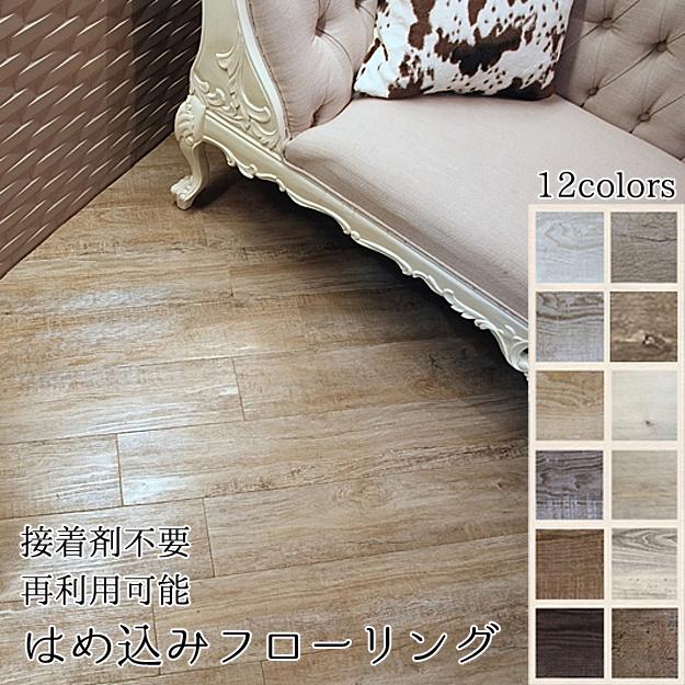 Colors Pro Simply Put Wood Flooring Tile Flooring Rakuten Global