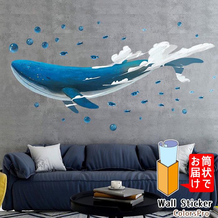おしゃれでかわいいウォールステッカー 18%OFF ワンポイント貼るだけでおうちやお店の雰囲気が華やかに 窓や浴室にも 子供部屋 簡単DIY インスタ映え 70%OFFアウトレット ウォールステッカー くじら 鯨 海 海中 夏 カフェ 壁飾り インテリアシール 泳ぐ ウォールシート ウォールシール Wallsticker はがせる