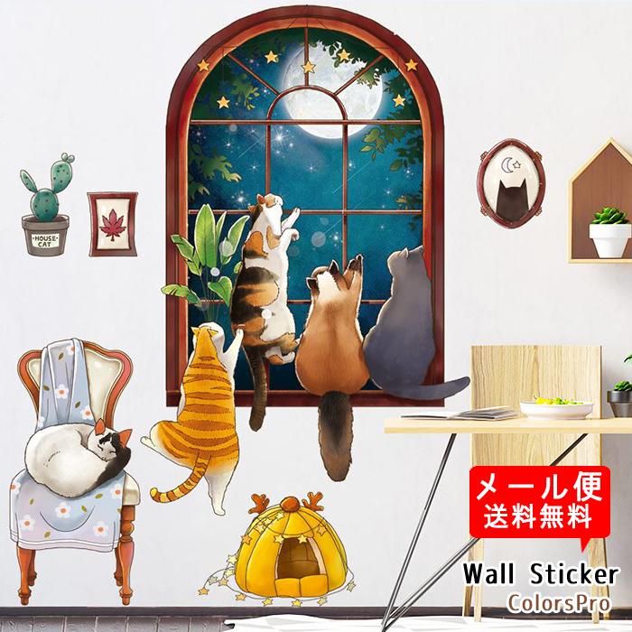 おしゃれでかわいいウォールステッカー ワンポイント貼るだけでおうちやお店の雰囲気が華やかに 窓や浴室にも 子供部屋 簡単DIY インスタ映え ウォールステッカー 猫 ねこ 窓 ウォールシート 壁飾り インテリアシール 満月 カフェ イラスト ウォールシール 信頼 期間限定の激安セール はがせる Wallsticker 夜景
