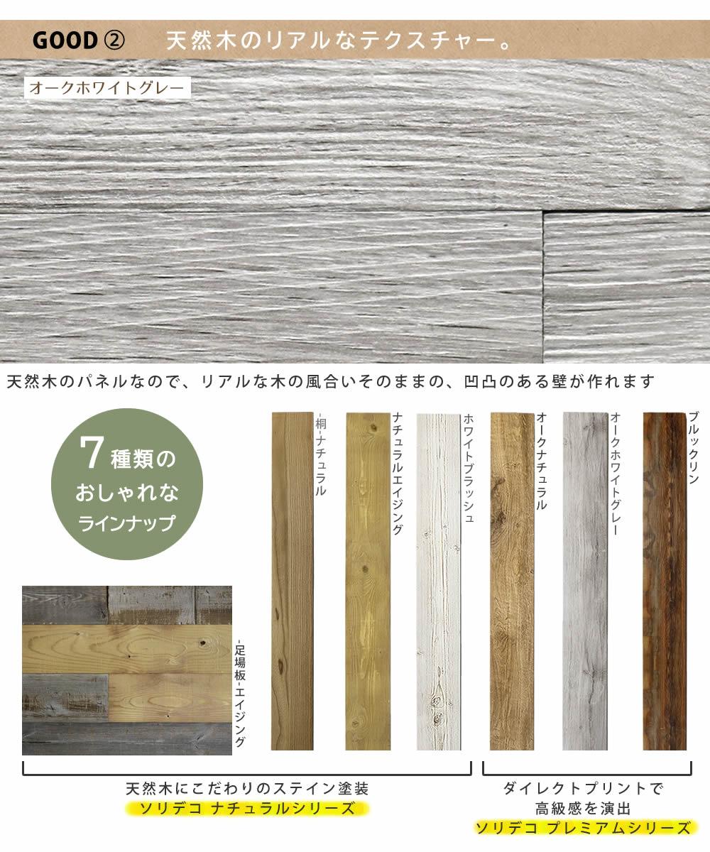 楽天市場 Solideco 壁に貼れる天然木パネル 20枚組 約3m2 送料