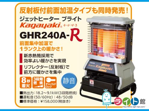オリオン ジェットヒーター BRITE ブライト GHR240A1-R かがやき【代引き不可商品】