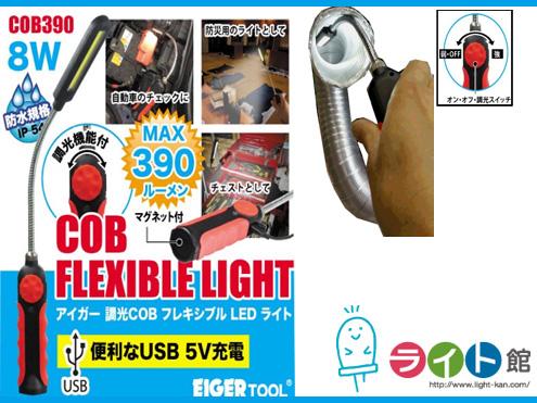 アイガーツール 調光COBフレキシブルライト COB390 充電式