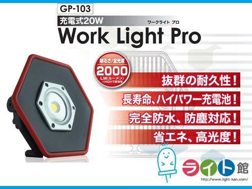 富士倉 LED投光器 充電式20Wワークライトプロ GP-103 充電式LED投光器