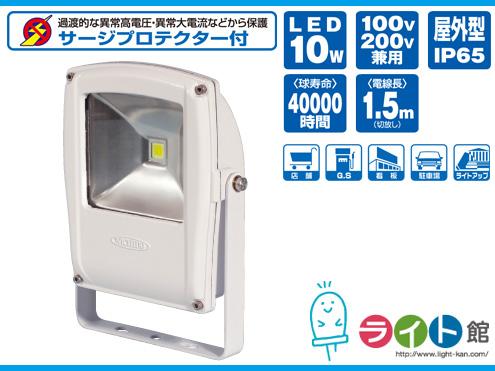 日動工業 フラットライト LJS-F10D-W-25K 2500K 電球色/本体白