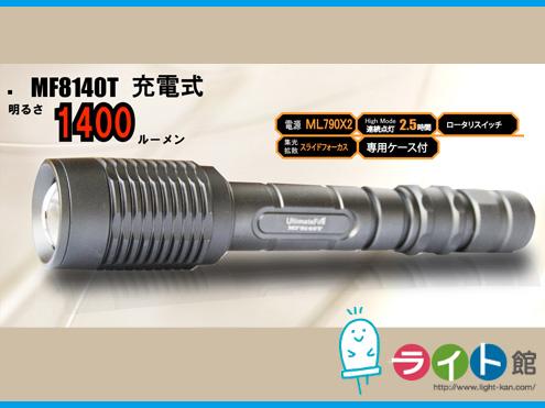 充電式LEDライト アルティメットファイヤー MF8140T 1400ルーメン