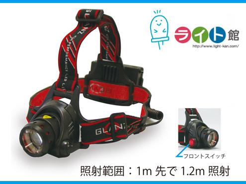 GLANZ ヘッドライト グランツ 充電式ヘッドライト MF9100HR