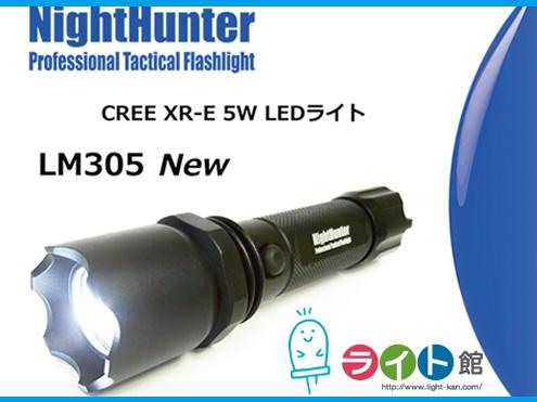 充電式LEDハンディライト LM305 ナイトハンター
