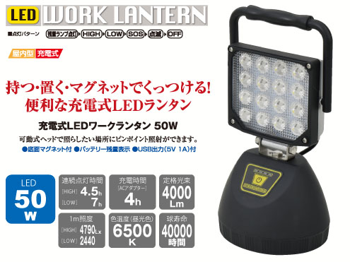 日動工業 充電式LEDワークランタン 50W BAT-WL50