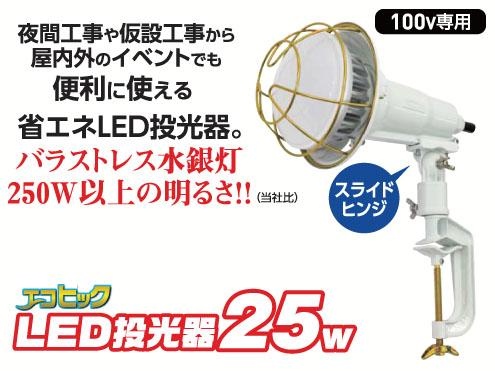 日動工業 TOL-E2500-50K  LEDエコビック投光器25W スライドタイプ VCT 0.3m P