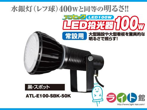 日動工業 エコピック LED投光器100w 常設用 ATL-E100-SBK-50K 【本体黒・スポット】