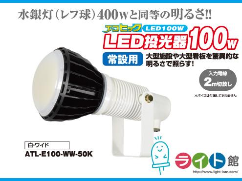 日動工業 エコピック LED投光器100w 常設用 ATL-E100-WW-50K 【本体白・ワイド】