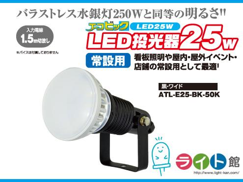 日動工業 エコピック LED投光器25w 常設用 ATL-E25-BK-50K