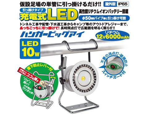充電式LED投光器 日動工業 ハンガービッグアイ BAT-H10W-BE-3000K (電球色)