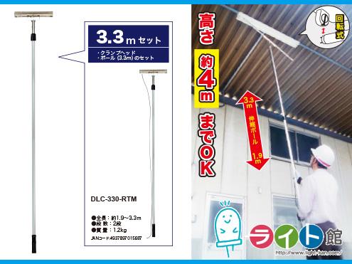 ジェフコム 直管ランプチェンジャー(回転式)DLC-330-RTM 【代引き不可商品】