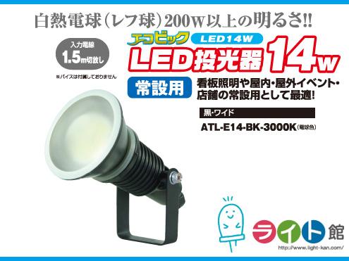 日動工業 エコピック LED投光器14w ATL-E14-BK-3000K 常設型 電球色