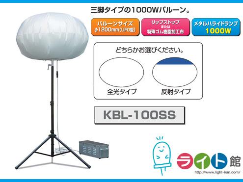 キタムラ産業 大型投光器 ハイピカバルーン KBL-100SS 【代引き不可商品】