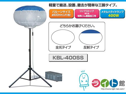 キタムラ産業 大型投光器 ハイピカバルーン KBL-400SS 【代引き不可商品】