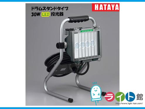 ハタヤリミテッド LED投光器 LDS-307K ドラムスタンドタイプ 30W 屋外用防雨型