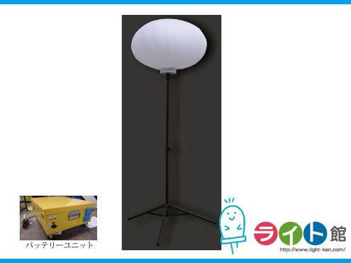 バルーン型投光機 LEDスーパームーン 【代引き不可商品】☆バッテリーユニット別売